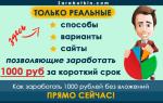 Как заработать в интернете 1000 рублей в день или за час – только реальные способы + более 40 сайтов