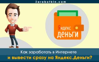 Как заработать деньги на Яндекс кошелек – 5 простых способов, 5 сайтов и 3 крупных проекта