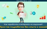 Выполнение Заданий за Деньги в Интернете – ТОП 20 сайтов [рейтинг] с отзывами, где можно заработать онлайн без вложений уже сейчас