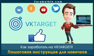 VkTarget – как заработать деньги с помощью страничек в социальных сетях + подробный обзор проекта и личный опыт заработка