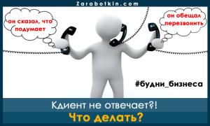 Что делать, если клиент не отвечает на звонки и письма, и как понять — почему