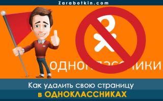 Как удалить свой аккаунт в Одноклассниках полностью – пошаговая инструкция