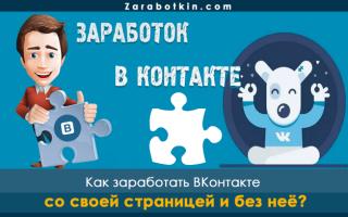 Как заработать ВКонтакте без вложений с выводом денег – 6 вариантов заработка на своей странице и 7 способов без неё