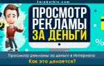 Просмотр рекламы за деньги в интернете: список надёжных сайтов + подробно о том, сколько здесь можно заработать