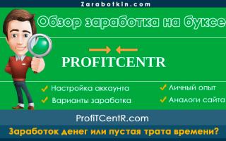 Обзор букса Профитцентр – заработок, отзывы пользователей + личный опыт