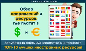 Американские сайты для заработка денег в Интернете: обзор 7 направлений и 35 иностранных сайтов, где можно заработать доллары и евро