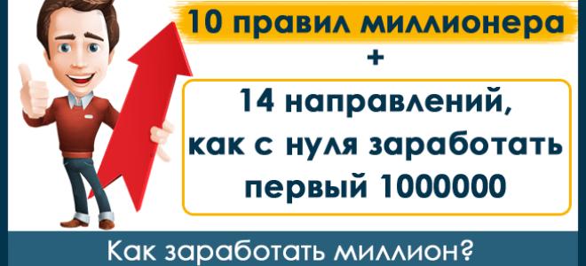 14 способов как заработать первый 1000000 рублей за месяц или долларов за год с нуля в России и других странах СНГ