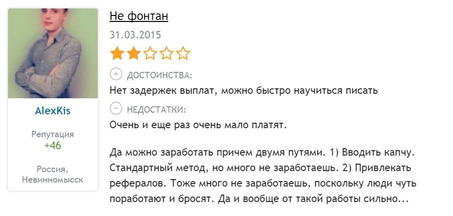 мнение пользователя о ресурсе Rucaptcha