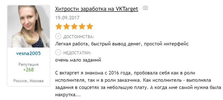 отзыв о VkTarget