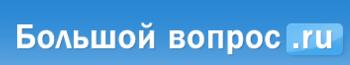 bolshoj_vopros