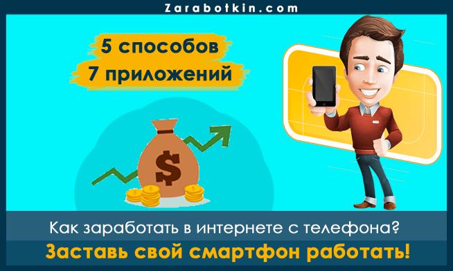 Заработок с телефона в интернете без вложений