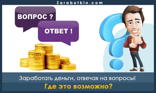 заработать деньги в интернете отвечая на вопросы