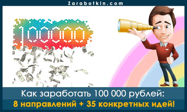 как заработать 100000 рублей в месяц