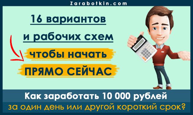 как заработать 10000 рублей за день