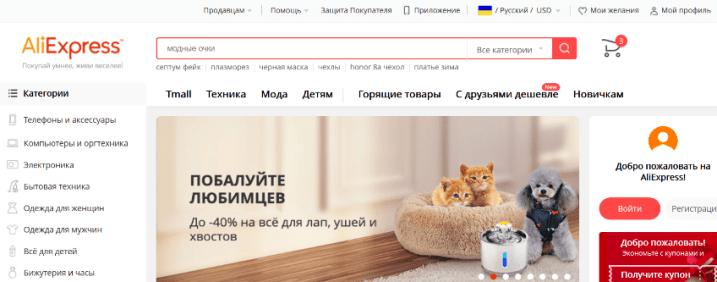 на AliExpress можно быстро заработать от 1000 рублей в день