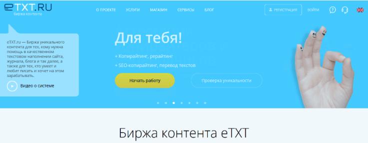 Etxt - сайт для копирайтеров