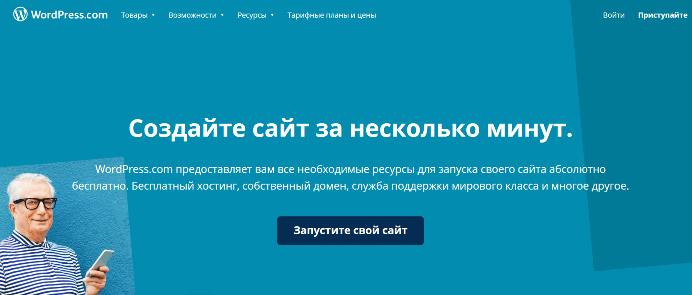 WordPress - для быстрого создания сайтов