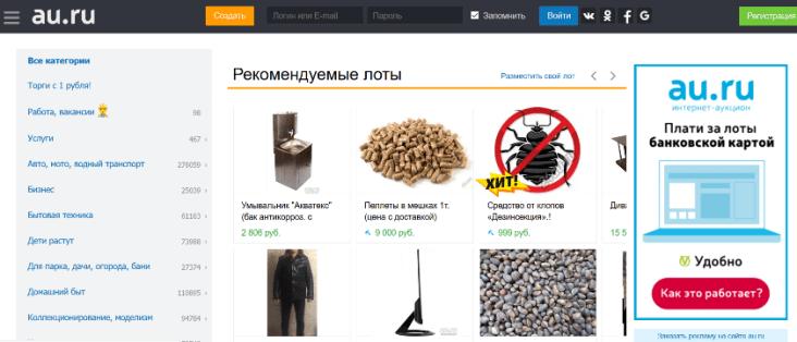 au.ru - аукцион