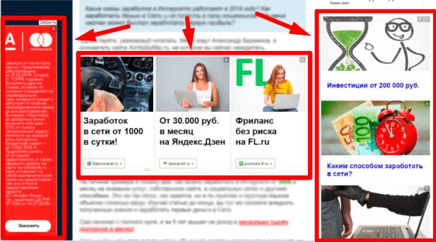 контекстная реклама на сайте