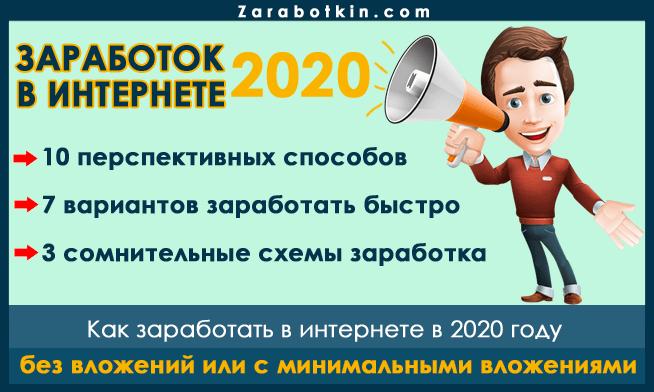 заработок в Интернете 2020
