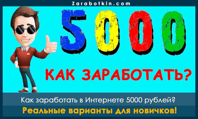 как заработать 5000 рублей