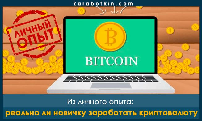 личный опыт заработка криптовалюты